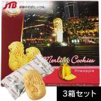 シンガポール お土産 マーライオンパイナップルクッキー 3箱セット(各8袋入) クッキー お菓子