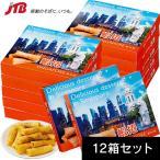 シンガポール お土産 シンガポール チリプロウンロールミニ12箱セット|スナック菓子 東南アジア 食品 シンガポール土産 お菓子 n0508