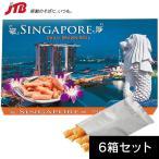 シンガポール お土産 シンガポール チリプロウンロール 6箱セット(各5袋) お菓子