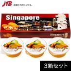 シンガポール お土産 シンガポール マンゴープリン3箱セット|プリン・ゼリー 東南アジア 食品 シンガポール土産 n0508