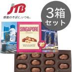 シンガポール お土産 シンガポール バケーションチョコ3箱セット チョコレート お歳暮