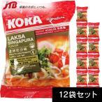 シンガポール お土産 KOKA ラクサヌードル 12袋セット 食品 コカ