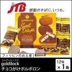 フィリピン お土産goldilock(ゴルディロックス) チョコがけポルボロン1箱フィリピン