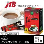 ベトナム お土産 KUKU(クク) KUKU ベトナムインスタントコーヒー1箱 3in1 ベトナムコーヒー