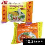 ベトナム お土産 ベトナム フォー2種 10袋セット インスタント麺