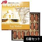 ショッピングアジア インド お土産インド トリュフチョコ6箱セットインド