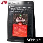 ラオス お土産 ラオス コーヒー3袋セット コーヒー