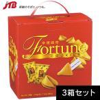 香港 お土産 Garden 香港 フォーチュンクッキー 3箱セット(各30袋) お菓子