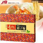 香港 お土産 寿桃 香港 エビそば 固めの細麺 蝦子麺 お歳暮