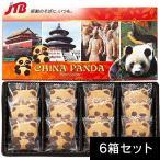 中国 お土産 中国 パンダクッキー6箱セット クッキー お歳暮