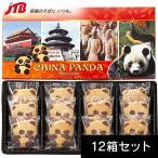 中国 お土産 中国 パンダクッキー12箱セット クッキー