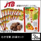 中国 お土産 中国 むき甘栗20袋セット 食べきりサイズ
