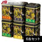 中国 お土産 中国茶ミニ6缶セット|中国茶 アジア 食品 中国土産 n0508