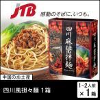 中国 お土産 四川風担々麺1箱 本格的な味 お歳暮