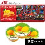 香港 お土産 香港 マンゴープリン6箱セット|プリン・ゼリー アジア 香港土産