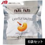 バリ島 インドネシア お土産 ナッツナッツ ライトソルト6袋セット|ナッツ・豆菓子 東南アジア バリ島 インドネシア土産 お菓子
