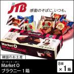 韓国 お土産 MarketO(マーケットオー) マーケット・オー ブラウニー1箱 チョコレート お歳暮