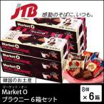 韓国 お土産 MarketO(マーケットオー) マーケット・オー ブラウニー6箱セット チョコレート お歳暮