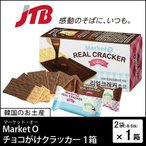 韓国 お土産 MarketO(マーケットオー) マーケット・オー チョコがけクラッカー1箱 チョコレート お歳暮