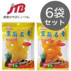 台湾 お土産DUNG YU 台湾 ドライフルーツ2種6袋セット台湾