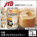 台湾 お土産 名屋 台湾 タピオカミルクティー6缶セット パールミルクティー お歳暮