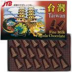 台湾 お土産 台湾 パゴダシェイプドチョコ 18粒入 チョコレート お菓子