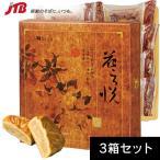 台湾 お土産 台湾 はすの実月餅8個入 3箱セット 中華菓子