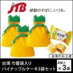 台湾 お土産台湾 巾着袋入り パイナップルケーキ3袋セット(12個入)台湾
