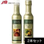 ショッピングイタリア イタリア お土産 ARDOINO フルクトゥス エキストラバージンオリーブオイル229g 2種セット(レモン風味、ブラッドオレンジ風味) アルドイノ