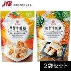 台湾 お土産 台湾 フルーツヌガー2種セット(マンゴーアーモンド、パイナップルアーモンド) お菓子|キャンディ・グミ アジア 台湾土産