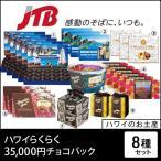 ショッピングハワイ ハワイ お土産 ハワイらくらく35,000円チョコパック