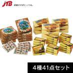 タヒチ お土産 タヒチ らくらく30,000円パック 4種41
