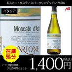ショッピングイタリア イタリア お土産 モスカートダスティ スパークリングワイン 白ワイン お歳暮