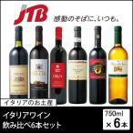 ショッピングイタリア イタリア お土産 イタリアワイン飲み比べ6本セット ワインセット お歳暮