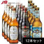 ドイツ お土産 ドイツビール 飲み比べセット(3種12本) お酒|海外のビール ヨーロッパ お酒 ドイツ土産 n0417