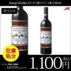 ギリシャ お土産 Katogi-Strofilia(カトギストロフィリア) ギリシャ カトウリ赤ワイン 赤ワイン お歳暮
