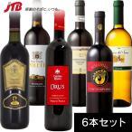 ショッピングイタリア イタリア お土産 イタリアワイン飲み比べ 750ml×6本セット ワインセット