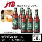 ショッピングアメリカ アメリカ お土産 BROOKLYN(ブルックリン) ブルックリンラガービール6本セット ビール