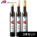 カナダ お土産 King's Court Estate Winery(キングスコートエステートワイナリー) キングスコート ヴィダルアイスワイン3本 白ワイン お歳暮