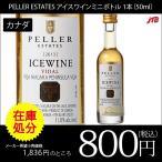 カナダ お土産 PELLER ESTATES(ペラー・エステート) ペラーエステート アイスワインミニボトル 白ワイン お歳暮