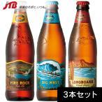 ハワイ お土産 お酒 コナビールギフト3種セット1セット(3本)|ビール ハワイ ハワイ土産 お返し ギフト プレゼント 手土産 父の日 お祝い 飲み比べ