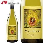 ハワイ お土産 Maui's Winery マウイブラン パイナップルワイン 750ml マウイズ・ワイナリー フルーツワイン