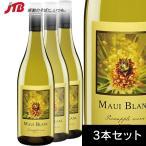 ショッピングハワイ ハワイ お土産 Maui's Winery(マウイズ・ワイナリー) マウイブラン パイナップルワイン3本セット