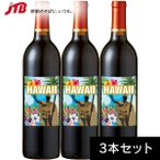 ショッピングハワイ ハワイ お土産 KANALOA(カナロア) ハワイアン赤ワイン3本セット 赤ワイン お歳暮