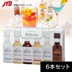 KOLOAラム ミニボトル6本セット ハワイ お土産|ラム酒 酒 ハワイ土産 おみやげ n0518