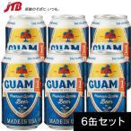 グアム お土産 グアムワン ラガービール 355ml×6缶セット|ビール 南の島々 グアム土産 酒