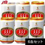 ベトナム お土産 SABECO(サベコ) 333(バーバーバー)ビール6缶セット
