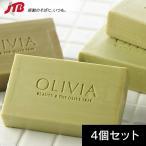 ギリシャ お土産 OLIVIA オリビア オリーブオイル石けん125g 4種セット 雑貨