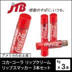 アメリカ お土産 コカコーラ リップスマッカー3本セット リップクリーム