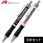 シンガポール お土産 シンガポールボールペン2種6本セット 雑貨